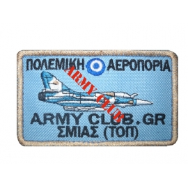 NAMES AIR FORCE AIRCRAFT (WITH SCRATCH) HARD PVC FABRIC (VARIOUS COLORS)