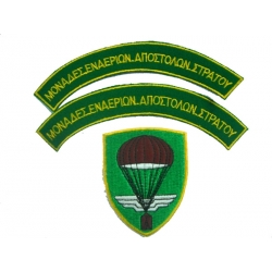 Set Air Born Greek Army