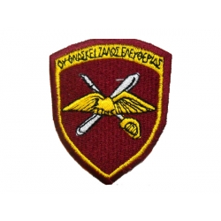 MERARCHIOSIMO (Airborne) (WITH SKRATS)