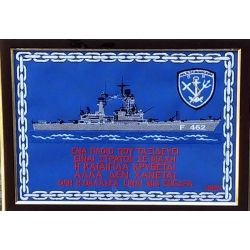 EMBROIDERY FRIGATE WITH FRESH (SIZE A4)