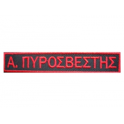 NAMES OF FIRE FIGHTING (FIREFIGHTERS) 2 PIECES WITH VELCRO