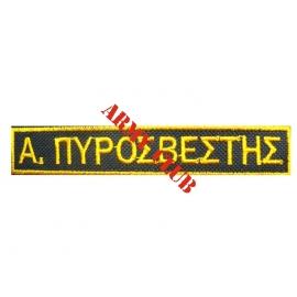 ΟΝΟΜΑΤΑ ΠΥΡΟΣΒΕΣΤΙΚΗΣ (ΑΝΩΤΑΤΩΝ) 2 ΤΕΜΑΧΙΑ ΜΕ ΣΚΡΑΤΣ