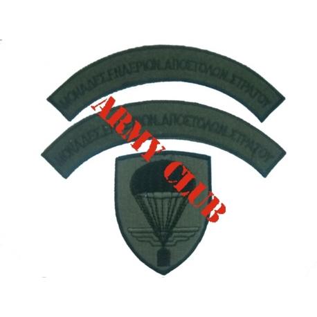 Set Air Born Greek Army
