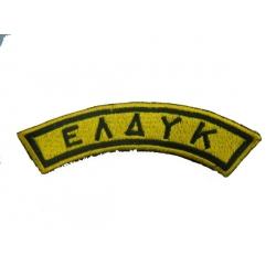 Σήμα κεντητό ΕΛΔΥΚ (έγχρωμο-χακί) με σκράτς