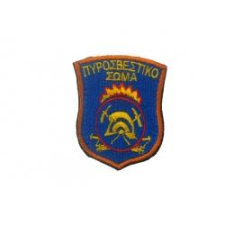 Σήμα Πυροσβεστικής (με σκράτς)