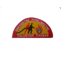 Σήμα στήθους Πυροσβεστικής (με σκράτς) Εθελοντή Πυροσβέστη