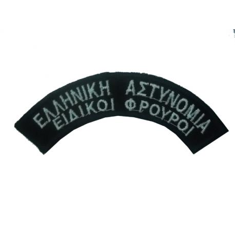 Ημικύκλιο (Ελληνική Αστυνομία-Ειδικοί φρουροί) (με σκράτς) ζεύγος