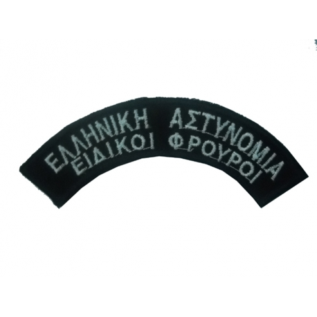 Chamber (Greek Police Special-guards) (with velcro) pair