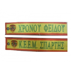 KEY embroidered ΣΕΜ