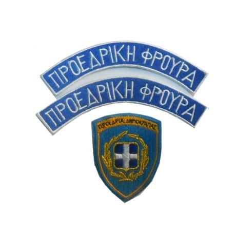 ΠΡΟΕΔΡΙΚΗ ΦΡΟΥΡΑ ΣΕΤ (ΜΕ ΣΚΡΑΤΣ)