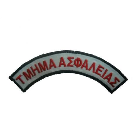 ΗΜΙΚΥΚΛΙΟ ΤΜΗΜΑ ΑΣΦΑΛΕΙΑΣ ( ΜΕ ΣΚΡΑΤΣ)(ΖΕΥΓΟΣ)
