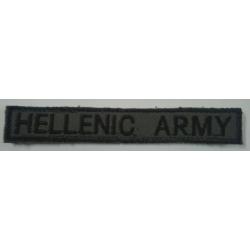 Κεντητό σήμα HELLENIC ARMY με σκράτς