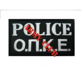POLICE ΟΠΚΕ ΕΓΧΡΩΜΟ 10Χ5 ΜΕ ΣΚΡΑΤΣ