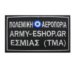 AIR FORCE NAMES (WITH VELCRO)