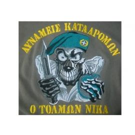 ΚΕΝΤΗΤΑ ΦΟΥΤΕΡ - ΠΙΚΕ ΜΕ ΓΙΑΚΑ ΣΤΡΑΤΟΥ